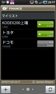 【GALAXY S 特集】 第2回 : 充実のプリインストールアプリ!