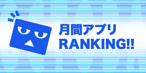 Androidアプリ月間ランキングTOP30 【2010/12/01-2010/12/31】