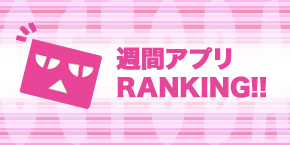 Androidアプリ週間ランキングTOP30 【2011/01/22-2011/01/28】
