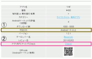 【お知らせ】 オクトバのアプリ情報欄がちょっとだけ便利になりました。