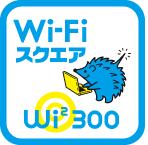 【ニュース】 ソフトバンクモバイルなど、東北地方太平洋沖地震を受け公衆無線LANサービスを無料開放
