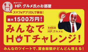 【PR】 『ホットペッパー グルメ』キャンペーン。みんなでHOTチャレンジ!