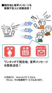 【ニュース】 ボイス対応被災時緊急連絡用アプリ「J!ResQ」を無償提供開始
