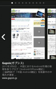 【Androidニュースのまとめ】 2011年3月5日 - 2011年3月11日