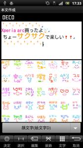 【Xperia arc (SO-01C)特集】 第3回 : エンタメアプリがいっぱい!~プリインストールアプリ編~