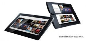 【ニュース】 ソニー、Android 3.0搭載タブレット端末「Sony Tablet」を発表。「S1」「S2」の2機種を2011年秋発売。