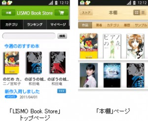 【Androidニュースのまとめ】 2011年4月16日 − 2011年4月22日