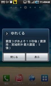 【NEWリリース】 地震予測アプリ「ゆれくるコール」、Android版がリリース