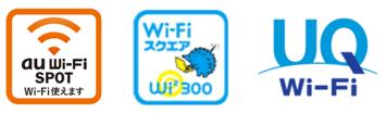 【ニュース】 au、公衆無線LANサービス「au Wi-Fi SPOT」の提供を開始へ