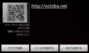QRコードスキャナー