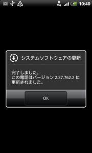 【ニュース】 ソフトバンク、「HTC Desire HD」のAndroid 2.3アップデートを本日提供開始