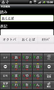 【HTC Desire HD特集】 特別編 第2弾 : 大画面&高性能のDesire HDをさらに面白くするアプリ10選!