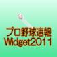 プロ野球速報Widget2011