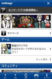 【NEWリリース】 DeNA、「Mobage(モバゲー)」のAndroid用アプリ『Mobage for Smartphone』を公開