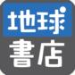 【NEWリリース】 NTTソルマーレ、Android端末向け電子書籍アプリ『地球書店』を公開