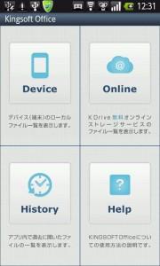 【特集】 活用方法は無限大!オンラインストレージアプリ特集。