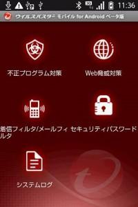 【NEWリリース】 トレンドマイクロ、セキュリティアプリ『ウイルスバスター モバイル for Android』のベータ版の無償提供を開始