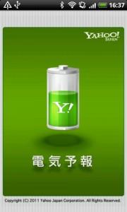 【NEWリリース】 ヤフー、「電気予報」のAndroid向けアプリとスマートフォン・モバイル向けサイトを公開