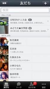 【特集】 スマートフォンは最強のコミュニケーションツール!チャットアプリ特集!