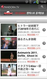 週間ランキングTOP30 【2011/07/02-2011/07/08】
