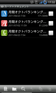 QuickOfficeの®プロ