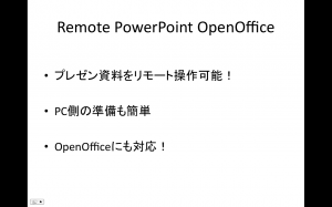 Remote PowerPoint OpenOffice