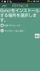 Windows版 iSyncr