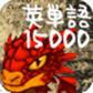 英単語転生 15000