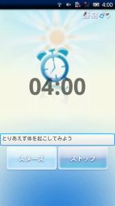 【NEWリリース】 エレコム、Twitter連動型目覚ましアプリ『遅刻なう』をリリース
