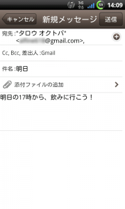 Promise Mail (評価版)