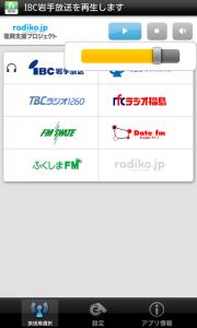 radiko.jp 復興支援プロジェクト