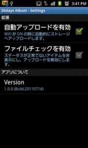 【NEWリリース】 paperboy&co. 、写真をクラウドで管理できるアプリ『30days Album for Android』提供開始