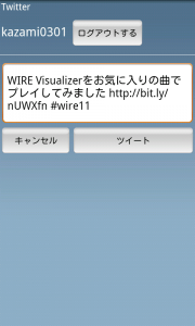 WIRE Visualizer