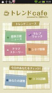 トレンドcafe(芸能ニュース)