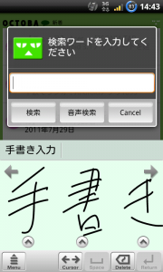 mazec (J) for Android [β版]
