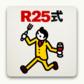 R25式グルメナビ
