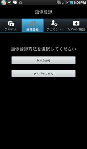 マイフォトボックス for Android