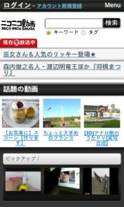 【ニュース】 ニワンゴ、動画投稿サイト「ニコニコ動画」のAndroid版を公開