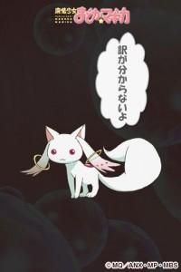 【NEWリリース】 デジタルアドベンチャー、「魔法少女まどか☆マギカ」のライブ壁紙アプリを6種類リリース