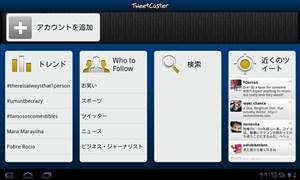 【特集】 Androidタブレットが、続々発売!タブレット対応アプリ特集!