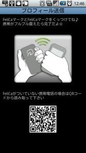 【NEWリリース】 セントリックス、おサイフケータイ対応端末向け名刺交換アプリ『ともタッチ アプリ』をリリース