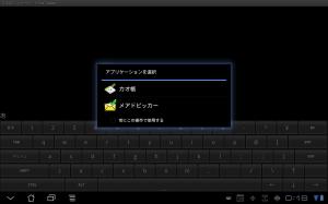 日本語フルキーボード For Tablet
