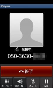 【NEWリリース】NTTコミュニケーションズ、050IP電話アプリ『050 plus』をリリース
