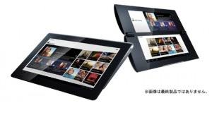 【ニュース】 ドコモ、「Sony Tablet S」および「Sony Tablet P」の取り扱いを10月~11月より開始
