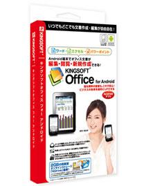 【最新アップデート】キングソフト、Office文書の新規作成・保存が可能な『KINGSOFT Office for Android』最新版をリリース