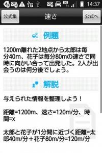 【セール情報】感動的なアプリも安い!Androidお買い得アプリ情報!−10月6日−