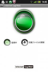 【NEWリリース】ソフトバンク、フィッシングサイト対策アプリ『Internet SagiWall™』の提供を開始