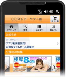 【NEWリリース】ヤフー、「Yahoo!ショッピング ストアアプリ」を提供開始