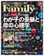 【ニュース】GALAPAGOS STORE、「サンデー毎日」や「プレジデントFamily」などの雑誌が100円で定期購読できるキャンペーンを実施