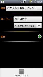 Auto Task Free (日本語版)